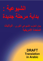 Manifesto cover in Arabic